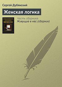 Сергей Дубянский -Женская логика