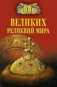 Андрей Низовский - 100 великих реликвий мира