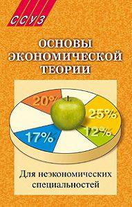 Коллектив авторов - Основы экономической теории. Для неэкономических специальностей