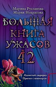 Мария Некрасова - Прятки с кошмаром