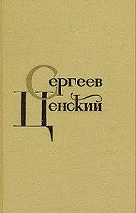 Сергей Сергеев-Ценский -Синопский бой