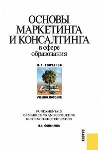 Михаил Гончаров -Основы маркетинга и консалтинга в сфере образования