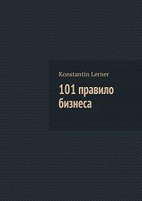 Konstantin Lerner -101правило бизнеса