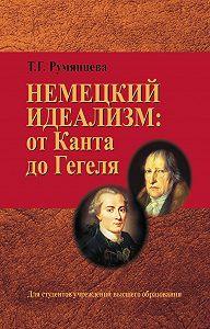 Татьяна Румянцева -Немецкий идеализм: от Канта до Гегеля