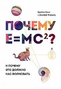Брайан Кокс -Почему Е=mc²? И почему это должно нас волновать