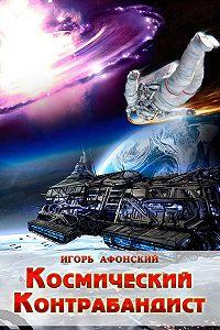 Игорь Афонский - Космический контрабандист