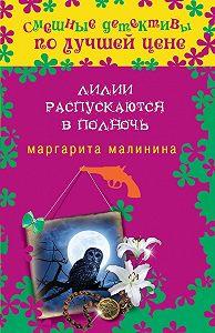 Маргарита Малинина -Лилии распускаются в полночь