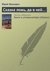 Юрий Иванович -Сказка ложь, да в ней…