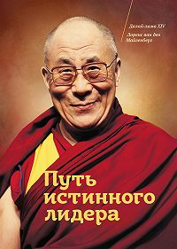 Далай-лама XIV -Путь истинного лидера