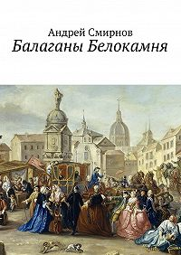 Андрей Смирнов -Балаганы Белокамня