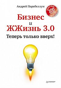 Андрей Парабеллум -Бизнес и ЖЖизнь 3.0. Теперь только вверх!