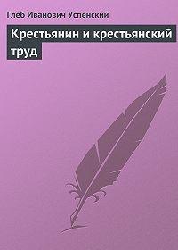 Глеб Успенский -Крестьянин и крестьянский труд