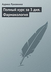 Аурика Луковкина -Полный курс за 3 дня. Фармакология