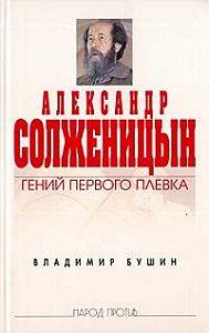 Владимир Бушин -Александр Солженицын. Гений первого плевка