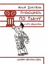 Илья Долгихъ -Путеводитель по театру и его задворкам