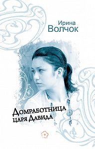 Ирина Волчок -Домработница царя Давида