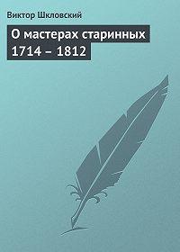 Виктор Шкловский -О мастерах старинных 1714 – 1812