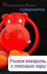 Илья Мельников -Учимся говорить с помощью игры
