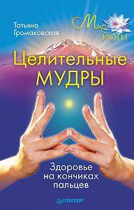 Татьяна Громаковская -Целительные мудры