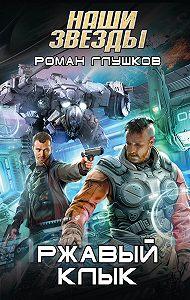 Роман Глушков -Ржавый Клык