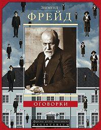 Зигмунд Фрейд -Оговорки