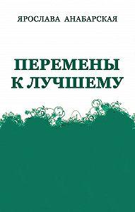 Ярослава Анабарская -Перемены к Лучшему
