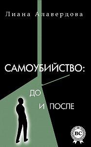 Лиана Алавердова -Самоубийство: до и после