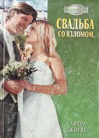 Сандра Джоунс - Свадьба со взломом