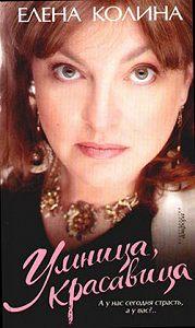 Елена Колина -Умница, красавица