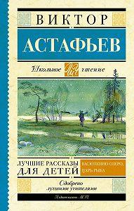Виктор Астафьев -Лучшие рассказы для детей