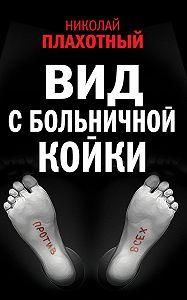 Николай Плахотный -Вид с больничной койки (сборник)