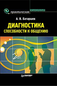 Анатолий Батаршев -Диагностика способности к общению