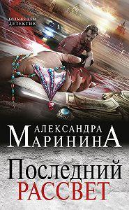 Александра Маринина -Последний рассвет