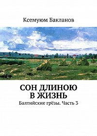 Ксемуюм Бакланов -Сон длиною вжизнь. Балтийские грёзы. Часть3