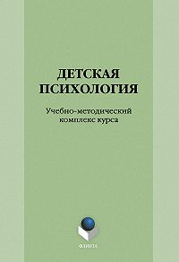 Л. Скрыльникова -Детская психология