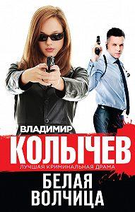 Владимир Колычев -Белая волчица
