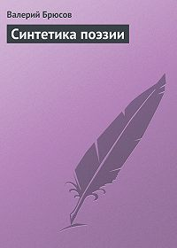 Валерий Брюсов -Синтетика поэзии