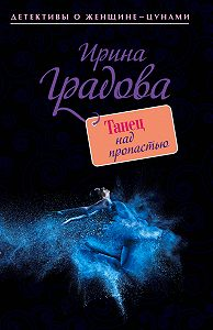Ирина Градова -Танец над пропастью