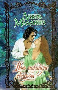 Дебра Маллинз -Ночь накануне свадьбы