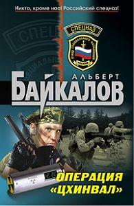 Альберт Байкалов - Операция «Цхинвал»