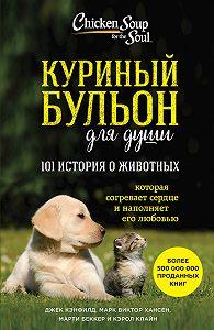 Джек Кэнфилд -Куриный бульон для души: 101 история о животных (сборник)