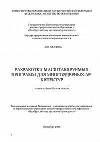 Алла Владова -Разработка масштабируемых программ для многоядерных архитектур