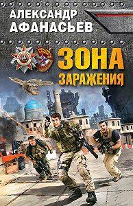 Александр Афанасьев -Зона заражения