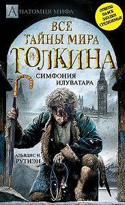 Альвдис Рутиэн -Bce тайны мира Дж. P. Р. Толкина. Симфония Илуватара