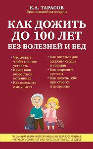Евгений Тарасов -Как дожить до 100 лет без болезней и бед