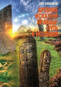 Олег Радмиров -Древние искатели правды. Путькистокам
