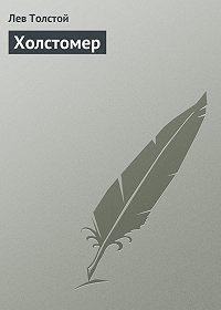 Лев Николаевич Толстой -Холстомер