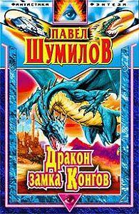 Павел Шумилов -Давно забытая планета