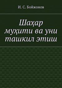 Ибодулла Бойжонов - Шаҳар муҳити ва уни ташкилэтиш