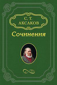 Сергей Аксаков -Литературные и театральные воспоминания